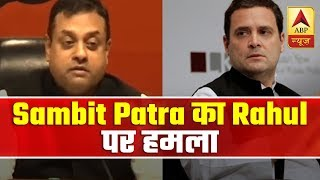 How is Rahul Gandhi's wealth increasing day by day: BJP attacks Cong President - ABPNEWSTV