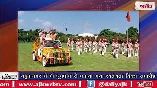 video : यमुनानगर में भी धूमधाम से मनाया गया स्वतंत्रता दिवस समारोह