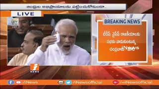 PM Narendra Modi Speech On No Confidence Motion In Parliament Monsoon Session| iNews - INEWS