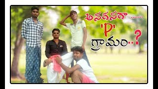 Anaganaga..'P' graamam telugu full comedy short film #ULR creations# lokesh - YOUTUBE