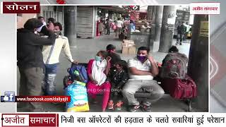 video: Private Bus Operators की हड़ताल के चलते Passengers हुएपरेशान