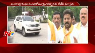TTDP Leaders File Complaint to Governor over Miyapur Land Scam || NTV - NTVTELUGUHD
