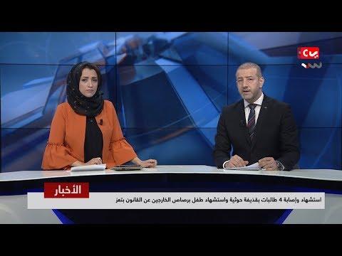 اخر الاخبار | 25 - 04 - 2019 | تقديم اماني علوان و هشام جابر | يمن شباب