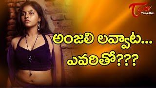 Actress Anjali New Love Affair ! - TELUGUONE