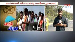 TRS, Mahakutami Political Updates in Warangal | Election Express | CVR News - CVRNEWSOFFICIAL