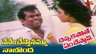 చెప్పకపోతే ఏంచేస్తావ్.. నేనేం చేస్తానమ్మా నాబొంద.. | Back to Back Comedy | NavvulaTV - NAVVULATV