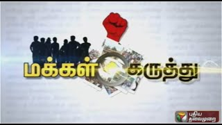 Public Opinion 31-08-2015 Puthiya Thalaimurai TV Show