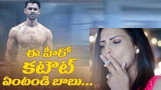 Ek Theatrical Trailer || Bishnu Adhikari || Sampath Rudraraju || Latest Telugu movies 2017 - IGTELUGU