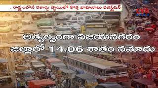 Record Level Vehicle Registrations in Visakha | CVR News - CVRNEWSOFFICIAL