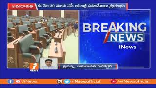 AP ASsembly Budget Sessions To Starts From January 30th | iNews - INEWS