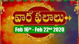 Vaara Phalalu | Feb 16th 2020 to Feb 22nd 2020 | Weekly Horoscope 2020 | TeluguOne - TELUGUONE