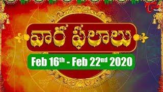 Vaara Phalalu | Feb 16th 2020 to Feb 22nd 2020 | Weekly Horoscope 2020 | TeluguOne - TELUGUONE