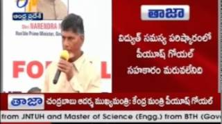 Development Of All Sectors Will Be Possible With Only Power : Chandrababu - ETV2INDIA