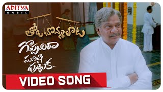Goppadhi Ra manishi puttuka Video Song | Tholu Bommalata Songs | Suresh Bobbili - ADITYAMUSIC