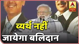 Terror organisations who committed this crime will be punished: PM in Yavatmal - ABPNEWSTV