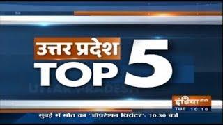 Uttarpradesh Top 5 | 18 December 2018 - INDIATV