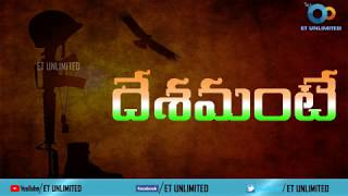 Desamante||Telugu short Film |Independence day Special|Directed By Sridhar Siddu| ET UNLIMITED - YOUTUBE