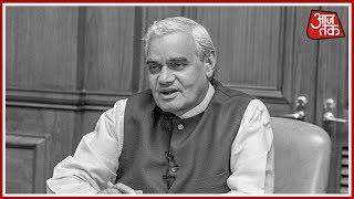 वाजपेयी जी के निधन पर 7 दिन का राष्ट्रीय शोक, दिल्ली में कल छुट्टी घोषित - AAJTAKTV