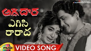 Old Telugu Hit Song | Yegisi Raaraada Video Song | Aggi Dora Movie | Kanta Rao | Vijaya Lalitha - MANGOMUSIC