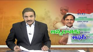 CM KCR to Announce Bumper Offer to Farmers | free fertilizers to farmers | CVR News - CVRNEWSOFFICIAL