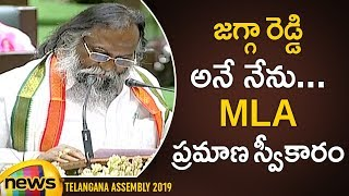Jagareddy Takes Oath as MLA In Telangana Assembly | MLA's Swearing in Ceremony Updates | Mango News - MANGONEWS