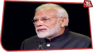 फिनटेक फेस्टिवल में बोले PM Modi- देश में आई आर्थिक क्रांति - AAJTAKTV