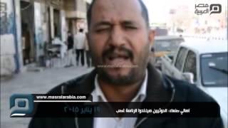 بالفيديو.. يمنيون: الحوثي علي وشك  احتلال قصر هادي