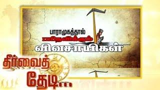 Thervai Thedi 09-02-2015 – Puthiya Thalaimurai Tv Show