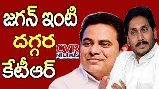 జగన్ ఇంటి దగ్గర కేటీఆర్ | KTR Meets YS Jagan In Lotus Pond | CVR News - CVRNEWSOFFICIAL