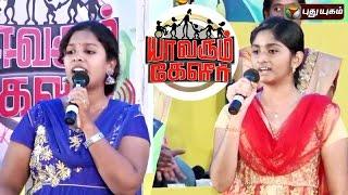 Yaavarum Kelir 07-08-2016 –  PuthuYugam TV Show