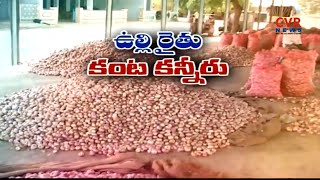ఉల్లి రైతు కంట కన్నీరు : Onion Farmers Face Problems with Low Price | Medak Dist | Raithe Raju - CVRNEWSOFFICIAL