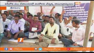 Nayi Brahmins Protest For Salary Hike In Srikakulam | iNews - INEWS