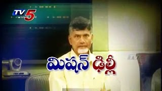 AP CM Delhi Tour   Mission Is To Disuss State Problems : TV5 News - TV5NEWSCHANNEL