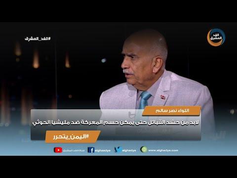 اليمن يتحرر | اللواء نصر سالم: لابد من حشد القبائل حتي يمكن حسم المعركة ضد مليشيا الحوثي