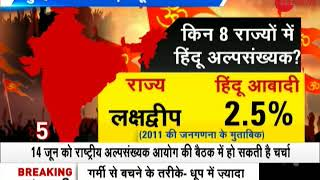 Morning Breaking: Hindus to get minority status in states where their population is low - ZEENEWS