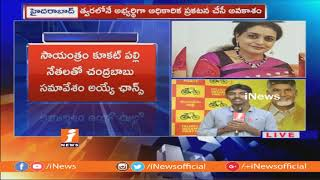 Nandamuri Harikrishna Daughter Suhasini Almost Confirmed To Contest From Kukatpally | iNews - INEWS