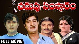 Chaduvu Samskaram Telugu Full Movie | Satyanarayana | Gummadi | Ranganath | 1974 Movies - RAJSHRITELUGU