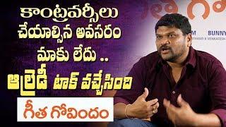 Geetha Govindam doesn't need controversies to get buzz:  Parasuram || Vijay Devarakonda || Rashmika - IGTELUGU