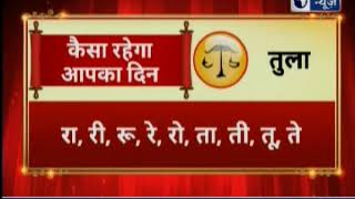10th December 2018 आज का राशिफल | Aaj Ka Rashifal in Hindi | Daily Horoscope | Guru Mantra - ITVNEWSINDIA