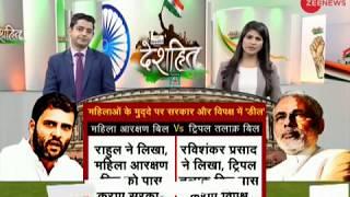 Deshhit: Politics over women reservation bill before Monsoon session of Parliament - ZEENEWS