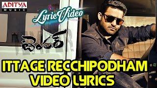 Ittage Rechipotham Video Song With Lyrics II Temper Songs II Jr.Ntr, Kajal Agarwal - ADITYAMUSIC