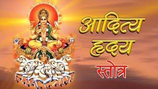 Aditya Hrudayam Stotram - आदित्य हृदय स्तोत्र संपूर्ण पाठ - सूर्य आराधना - THEDIVINEINDIA
