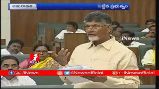 CM Chandrababu Naidu Speech On Agriculture Sector In AP Assembly | iNews - INEWS
