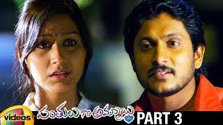 Panthulu Gari Ammayi Latest Telugu Movie HD | Ajay | Shravya | Latest Telugu Movies | Part 3 - MANGOVIDEOS
