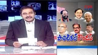 వరంగల్ లో వేడెక్కిన ఎన్నికల ప్రచారం : Election Campaign Heat Up in Warangal District | CVR News - CVRNEWSOFFICIAL