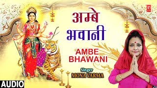 अम्बे भवानी Ambe Bhawani I MONA VARMA I New Devi Bhajan I Full HD Video Song - TSERIESBHAKTI