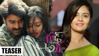 GOOD BAD UGLY Teaser | Sreemukhi | Harsha Vardhan | Latest Telugu movies 2017 | Indiaglitz Telugu - IGTELUGU