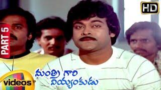 Mantri Gari Viyyankudu Telugu Full Movie | Chiranjeevi | Poornima Jayaram | Part 5 | Mango Videos - MANGOVIDEOS
