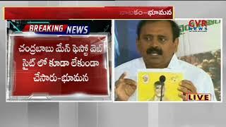 YCP Leader Bhumana Karunakar Reddy Sensational Comments on TDP MPs Deeksha | CVR NEWS - CVRNEWSOFFICIAL