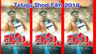 VINNU BHAI TELUGU SHORT FILM 2018 || Telugu Short Film - YOUTUBE